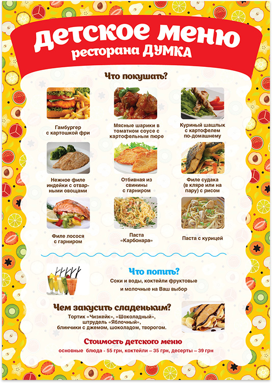 children-menu