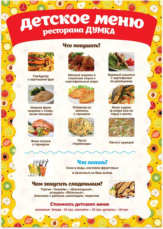 children-menu
