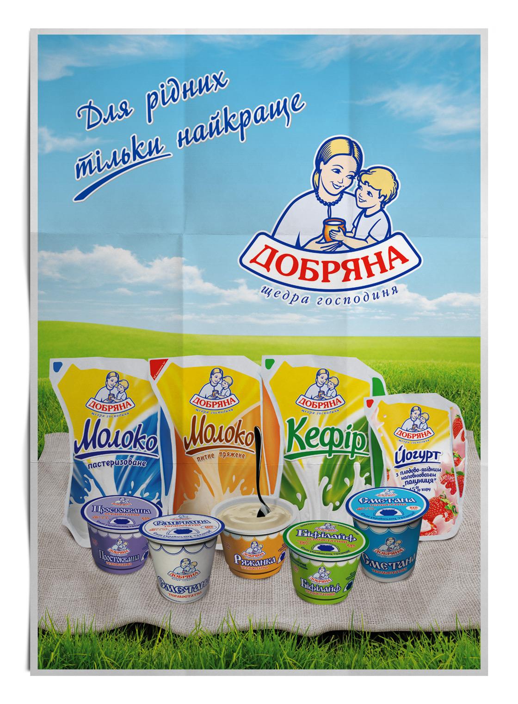 poster-dobryana