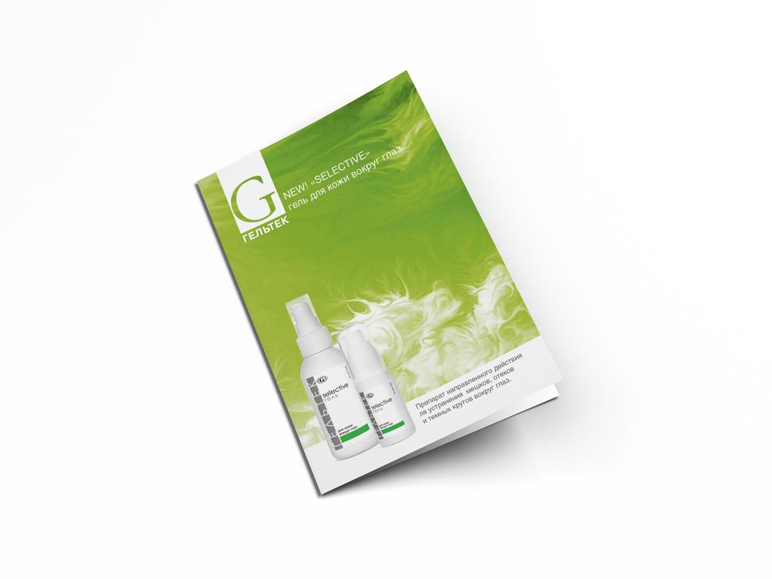Brochure3.3